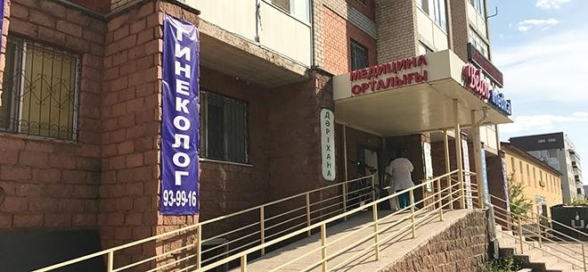 Медицинский центр Belon medical, 10