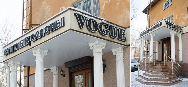 Салон красоты Vogue, 4