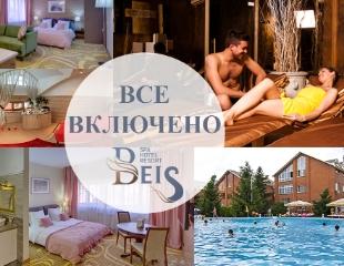 All inclusive! SPA, трехразовое питание и проживание в номерах повышенной комфортности со скидкой до 59% в Beis Spa Hotel&Resort!