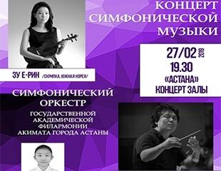 Прикоснитесь к народному корейскому искусству! Посетите концерт симфонической музыки 27 февраля в Государственной академической филармонии акимата города Астана! Билеты со скидкой 50%!