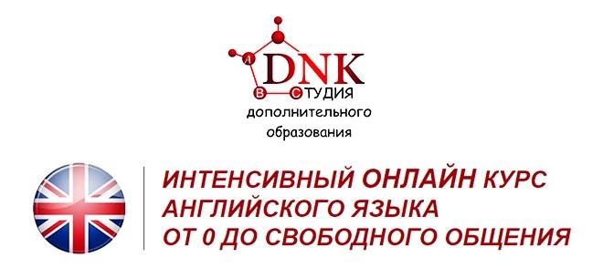 DNK Studio, 2