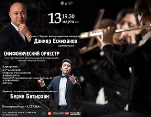 Насладитесь шедеврами классической музыки! Концерт симфонического оркестра 13 марта в Государственной академической филармонии города Астана со скидкой 50%!