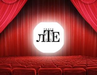 Ощутите новые эмоции! Спектакли «Боинг-Боинг», «Алдар Косе» и «Синий заяц» в театре им. Ермашова со скидкой 40%!