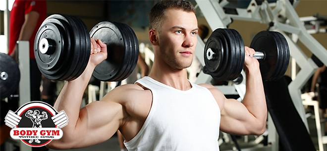 Body Gym на Назарбаева, 1