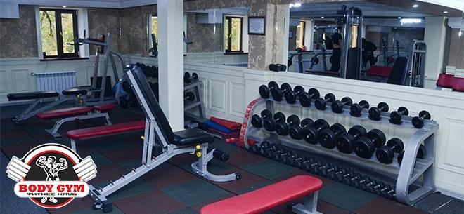 Body Gym на Назарбаева, 3