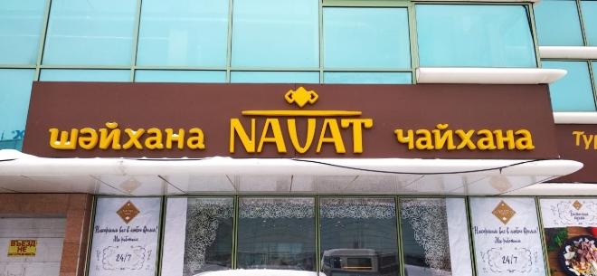 Новый ресторан Nauat на левом берегу, 8