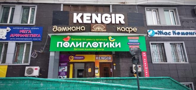 Кафе «KENGIR», 10