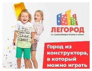 Целый город из конструктора Lego! Собирайте, разбирайте и проектируйте в игровой комнате «Легород» в ТРЦ Forum Almaty со скидкой 50%!