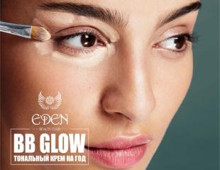 Люкс-уход для лица от EDEN beauty club со скидкой до 60%! BB Glow — тональный крем на 1 год и комбинированная чистка лица 7 в 1!