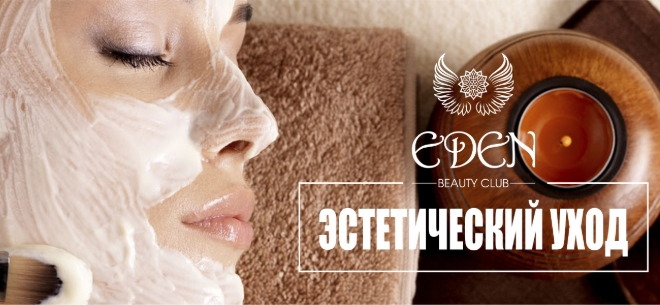 EDEN Beauty Club, 4