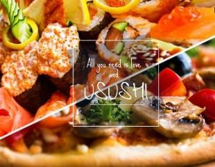 Не сиди голодным — закажи суши и пиццу! Все меню с доставкой от Usushi со скидкой до 51%!