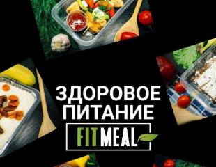 Худеем к лету вместе с FIT MEAL! Доставка правильного питания со скидкой до 40%!