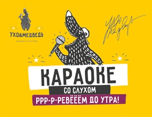 Караоке со слухом! Посети караоке-клуб «Ухо и Медведь на Курмангазы» со скидкой до 79%!