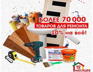 Выгодный ремонт! Скидка 10% на все товары в строительном гипермаркете «12 месяцев»!