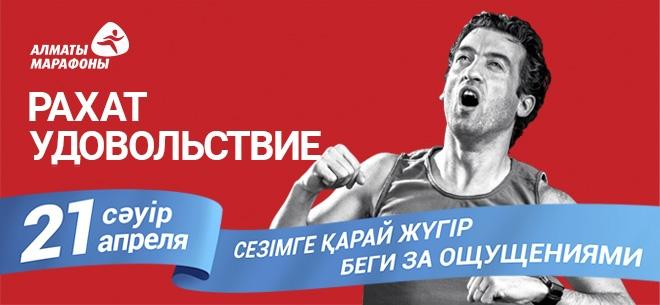 Алматы марафон, 1