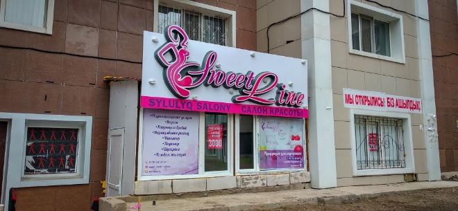 Салон красоты Sweet Line, 6