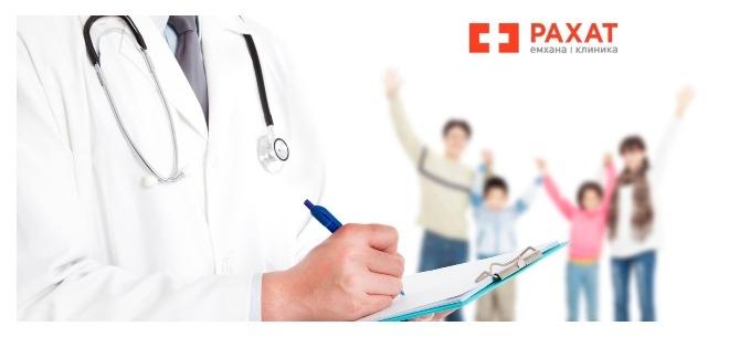 Медицинский центр «Рахат», 1