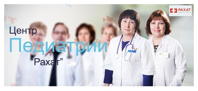 Медицинский центр «Рахат», 3