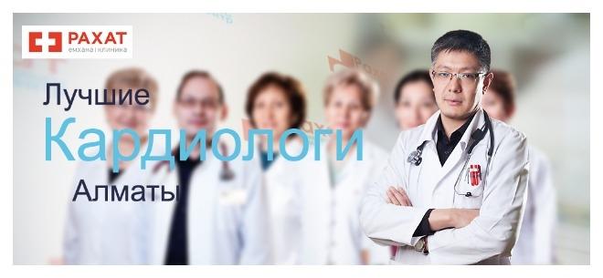 Медицинский центр «Рахат», 7
