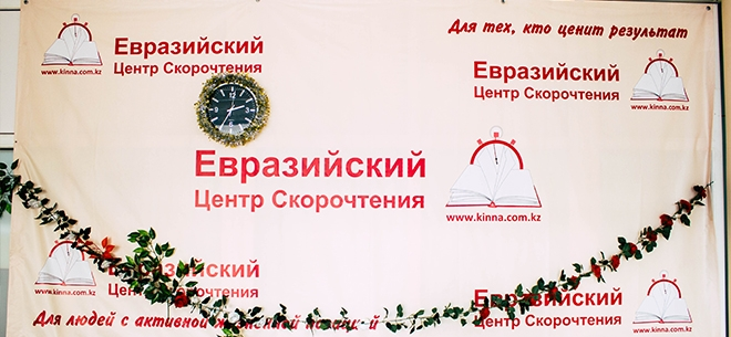 Евразийский Центр Скорочтения, 4