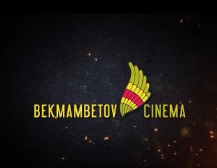 Настроение пойти в кино! Билеты на любые фильмы в кинотеатре Bekmambetov Cinema со скидкой 25%!
