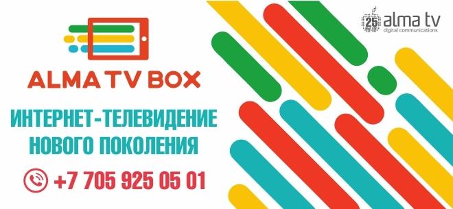 Телевидение от Alma TV, 1