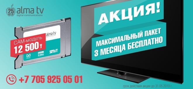 Телевидение от Alma TV, 2
