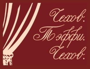 Премьера спектакля «Чехов. Тэффи. Чехов» 2, 9, 16, 23 апреля на малой сцене в ГАРТД им. Лермонтова со скидкой 30%!