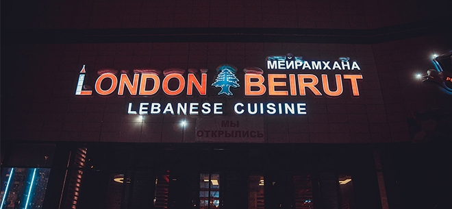 London Beirut Restaurant
