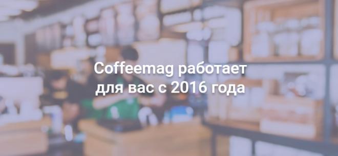 Интернет-магазин Coffeemag.kz