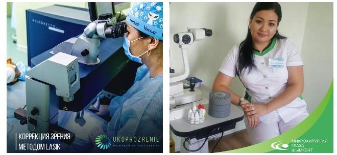 «Микрохирургия глаза Шымкент», 2
