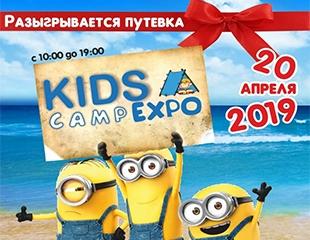 Лето с пользой! Посетите выставку летних лагерей и программ для детей Kids Camp Expo! Бесплатный вход + купон на участие в розыгрыше путевки!