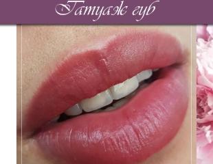 Добавьте яркости в свой образ! Татуаж век, бровей и губ со скидкой до 50% в Beauty Studio Manshuk Abdrakhim!