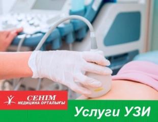 С заботой о Вашем здоровье! Услуги УЗИ в клинике «Сеным» на левом берегу со скидкой до 70%!