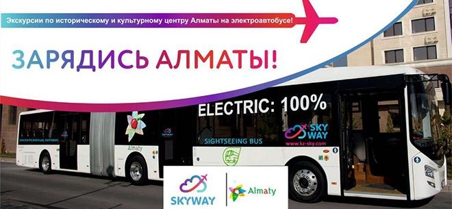 Экскурсии по Алматы на электробусе, 1