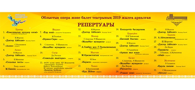 Областной театр оперы и балета, 10