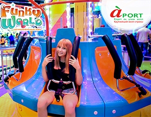 Новый развлекательный парк Funky World в молле Aport! Аттракционы, игровые автоматы и видеоигры cо скидкой 50%!
