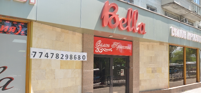 Салон красоты Bella, 1