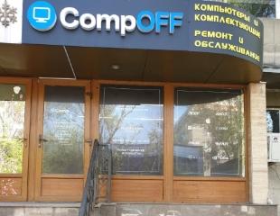 Переустановка операционной системы, профессиональная чистка ноутбуков и сборка компьютеров со скидкой до 70% в сервис-центре CompOFF!