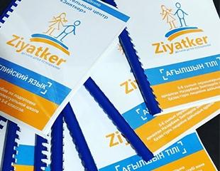 Новый уровень за месяц! Английский язык для школьников и студентов, а также ускоренный курс со скидкой до 60% от сети учебных центров «Зияткер»!