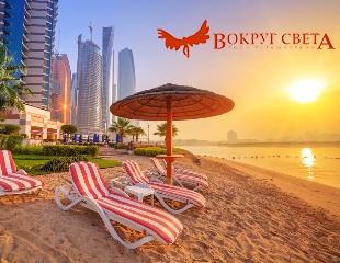 Море зовет! Проживание с 1 мая по 30 сентября в лучших отелях Дубая со скидкой до 56% от Бюро путешествий «Вокруг Света»!