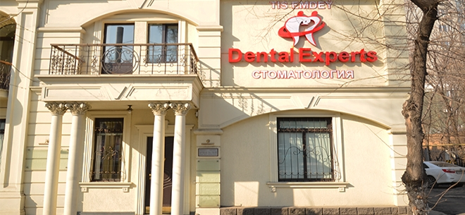 Косметологический центр при Dental Expert, 3