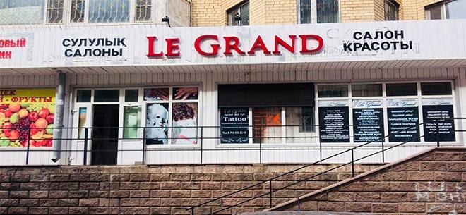 Салон красоты Le Grand, 5
