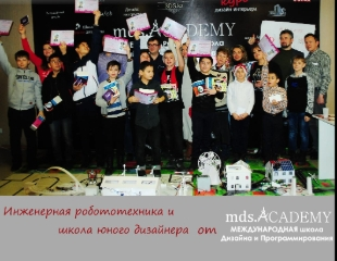 Курсы робототехники, детского творчества и школа юного дизайнера в международной школе дизайна и программирования MDS.academy со скидкой 50%!