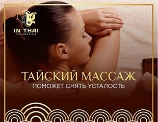 Выберите свое удовольствие! SPA и фитнес-программы в In Thai Massage and SPA со скидкой 30%!
