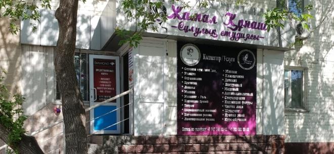 Салон «Жамал Кунаш»