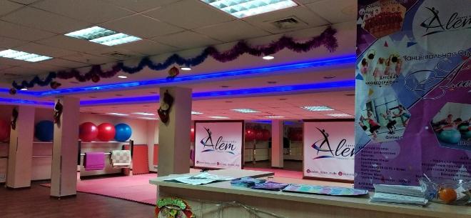 Танцевальная студия Alem Dance, 4