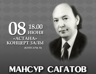 Не пропустите! Билеты на закрытие XIX концертного сезона «Мансур Сагатов» 8 июня в концертном зале «Астана» со скидкой 50%!
