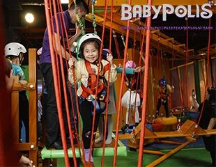 Веселье без ограничений для ваших непосед! Входной билет в парк BABYPOLIS со скидкой 40%!