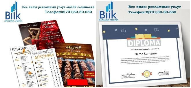 Типография Biik, 1